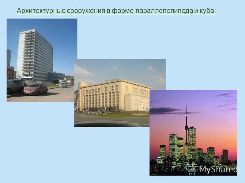 Архитектурные сооружения в форме параллелепипеда и куба: