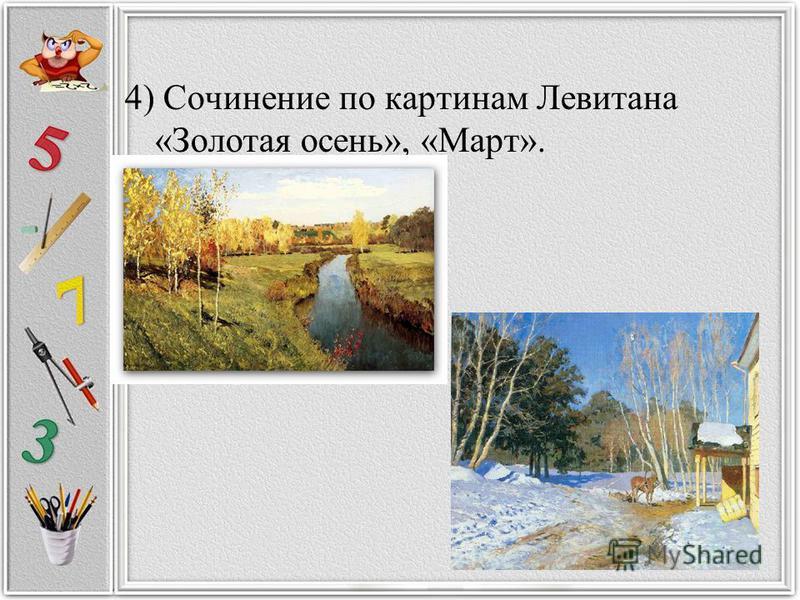 4) Сочинение по картинам Левитана «Золотая осень», «Март».