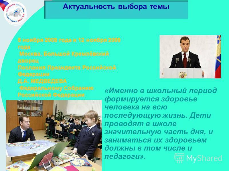 Актуальность выбора темы. 5 ноября 2008 года и 12 ноября 2009 года Москва, Большой Кремлёвский дворец Послания Президента Российской Федерации Д.А. МЕДВЕДЕВА Федеральному Собранию Российской Федерации «Именно в школьный период формируется здоровье че