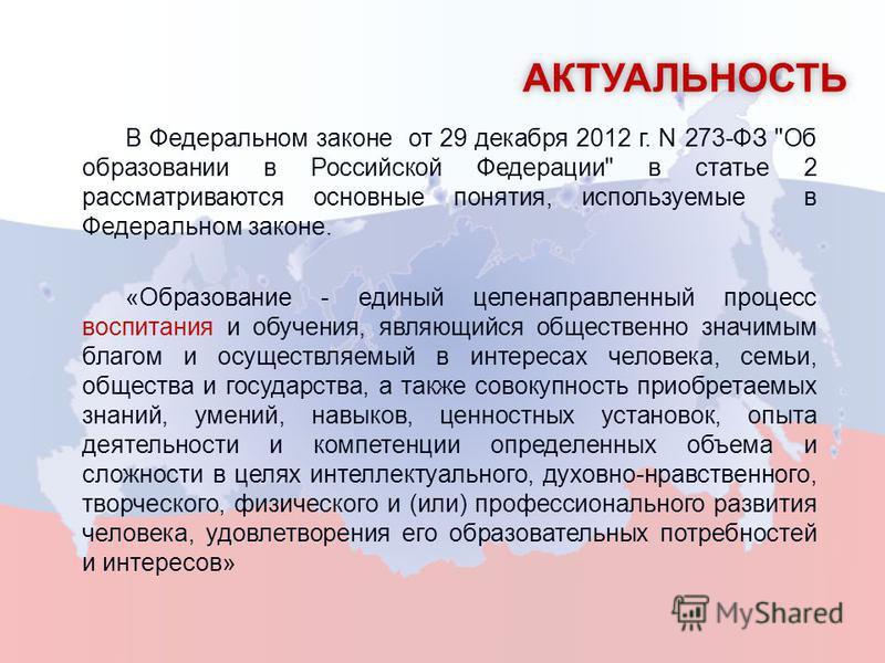 АКТУАЛЬНОСТЬ В Федеральном законе от 29 декабря 2012 г. N 273-ФЗ