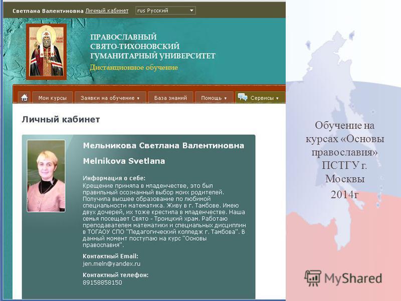 Обучение на курсах «Основы православия» ПСТГУ г. Москвы 2014 г