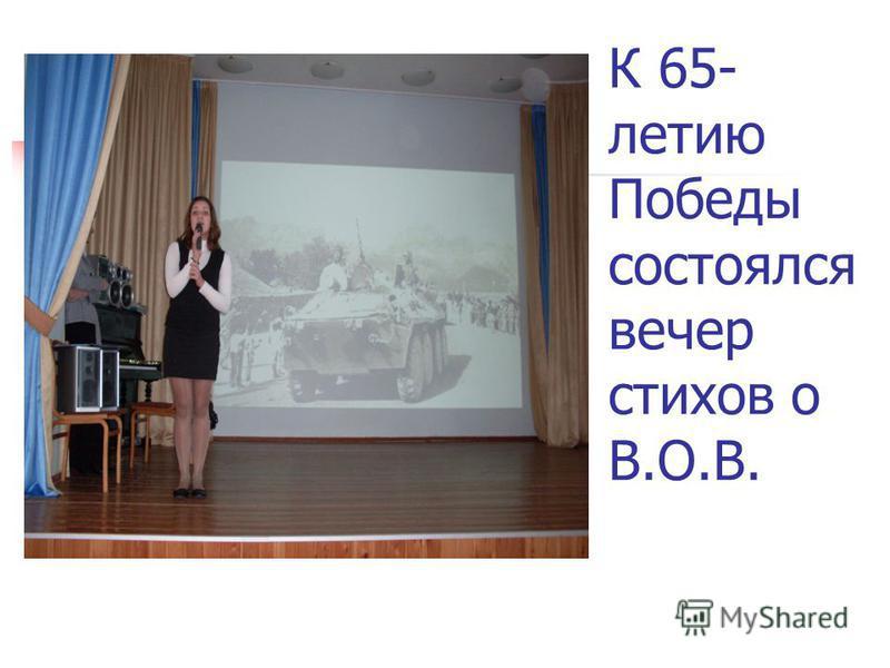 К 65- летию Победы состоялся вечер стихов о В.О.В.