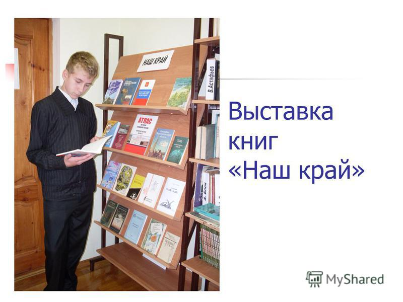 Выставка книг «Наш край»