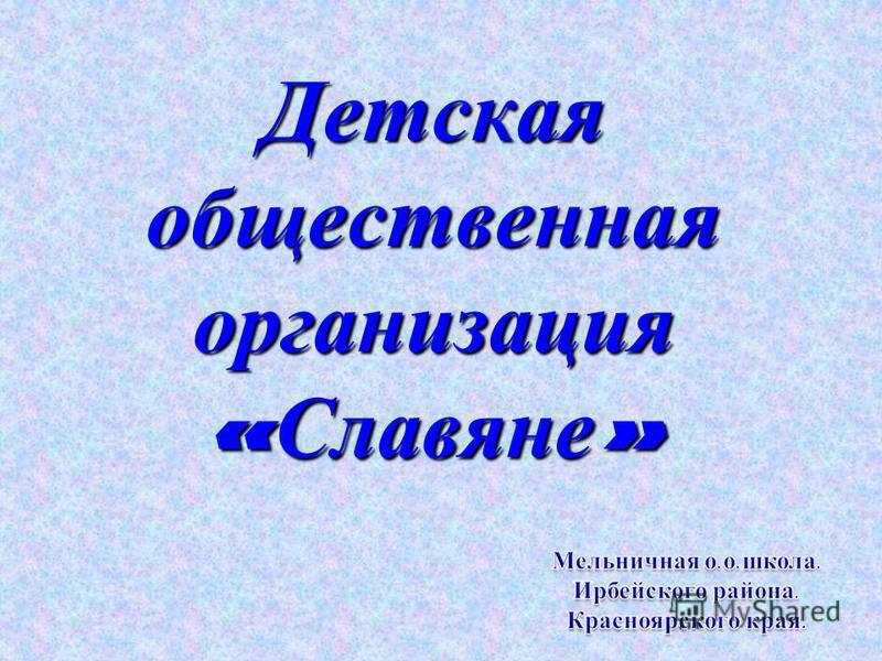 Детская общественная организация « Славяне »
