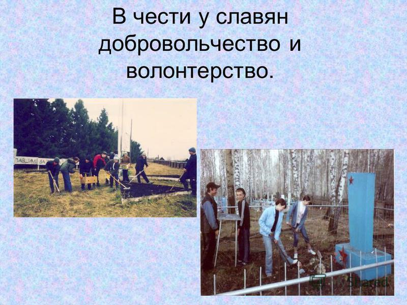 В чести у славян добровольчество и волонтерство.