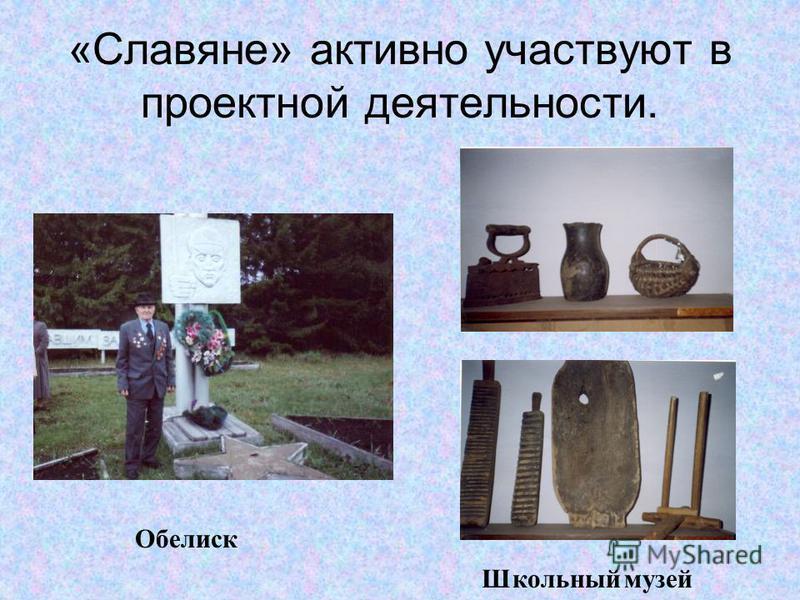 «Славяне» активно участвуют в проектной деятельности. Школьный музей Обелиск