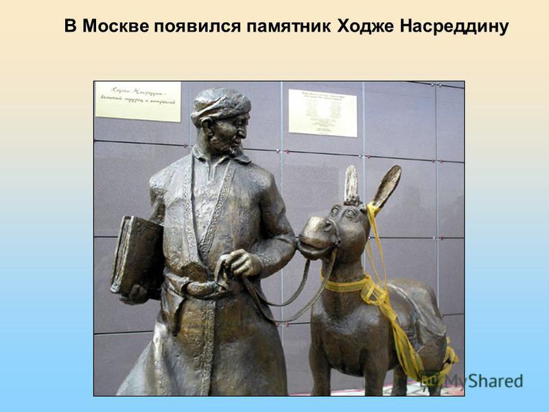 В Москве появился памятник Ходже Насреддину