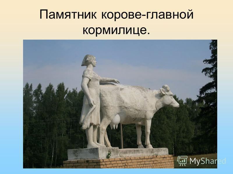 Памятник корове-главной кормилице.