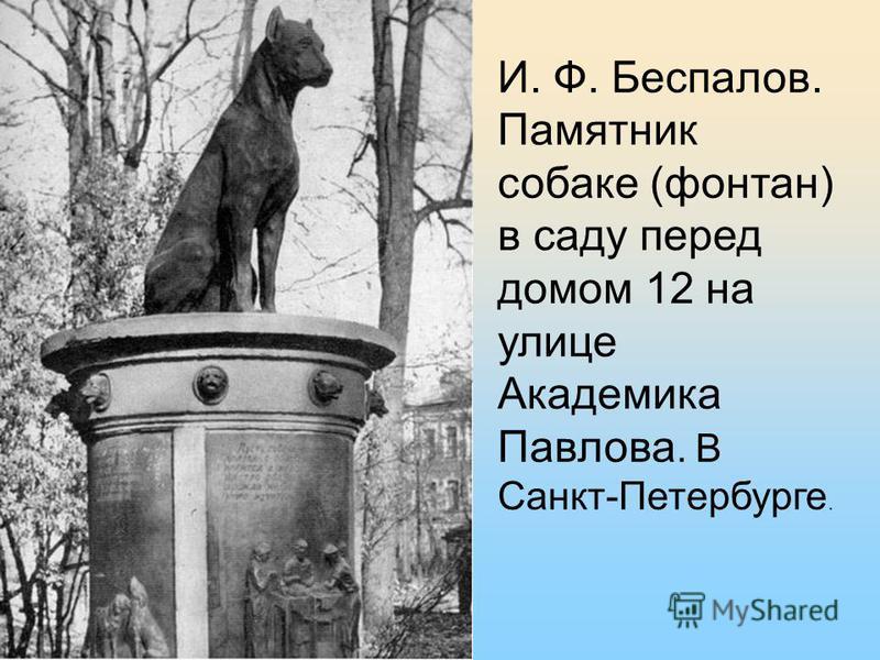 И. Ф. Беспалов. Памятник собаке (фонтан) в саду перед домом 12 на улице Академика Павлова. В Санкт-Петербурге.