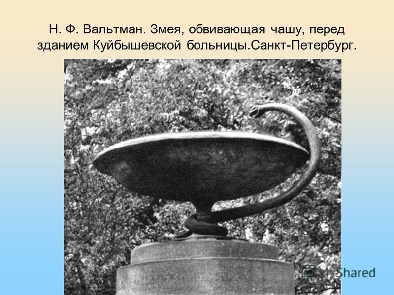 Н. Ф. Вальтман. Змея, обвивающая чашу, перед зданием Куйбышевской больницы.Санкт-Петербург.