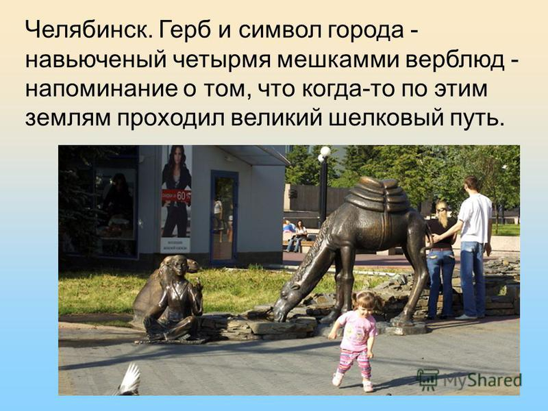 Челябинск. Герб и символ города - навьюченный четырьмя мешками верблюд - напоминание о том, что когда-то по этим землям проходил великий шелковый путь.