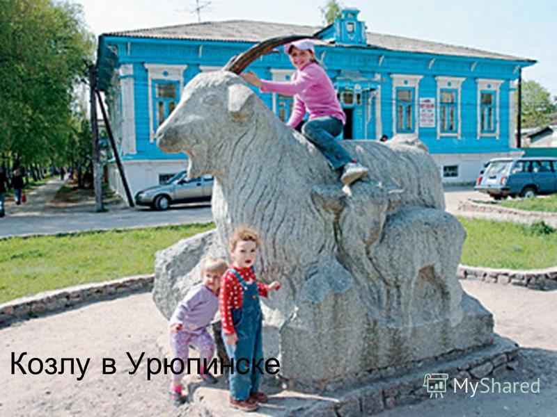 Козлу в Урюпинске