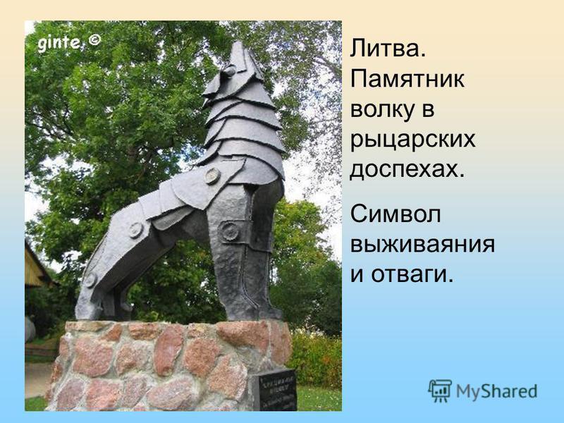 Литва. Памятник волку в рыцарских доспехах. Символ выживания и отваги.
