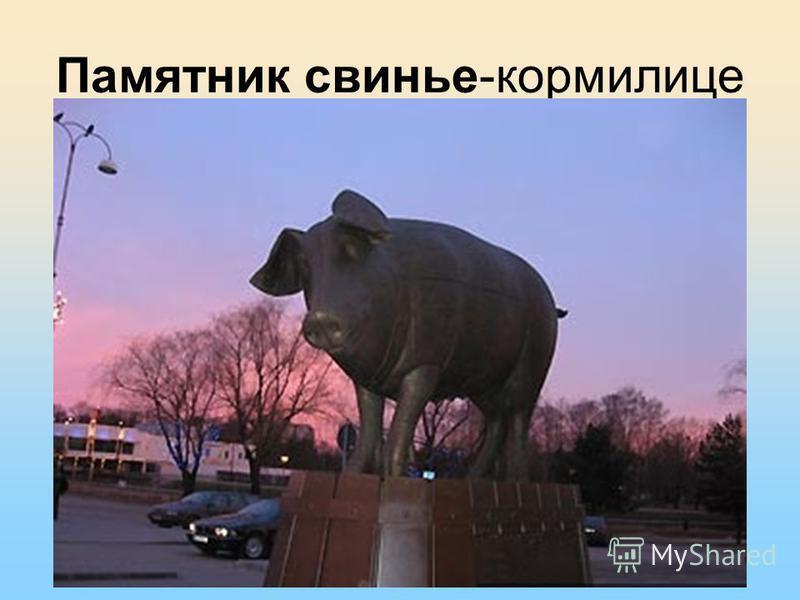 Памятник свинье-кормилице