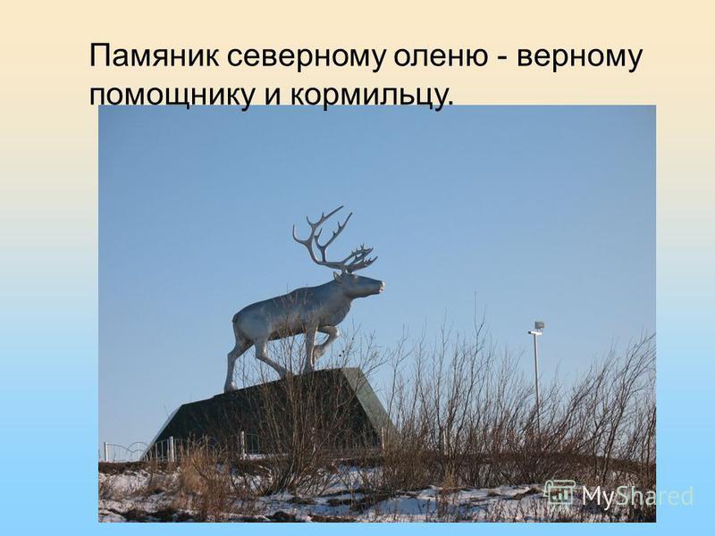 Памяник северному оленю - верному помощнику и кормильцу.