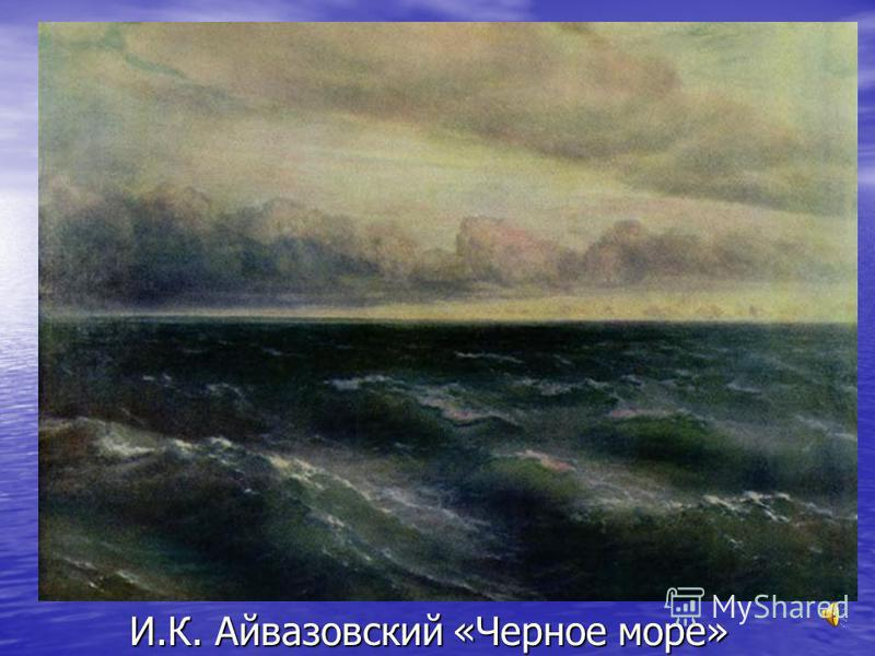 И.К. Айвазовский «Черное море»