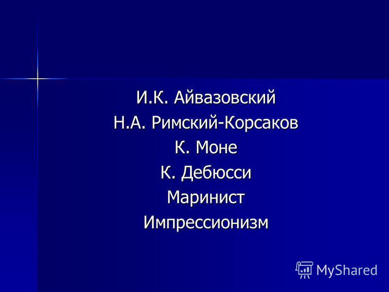 И.К. Айвазовский Н.А. Римский-Корсаков К. Моне К. Дебюсси Маринист Импрессионизм