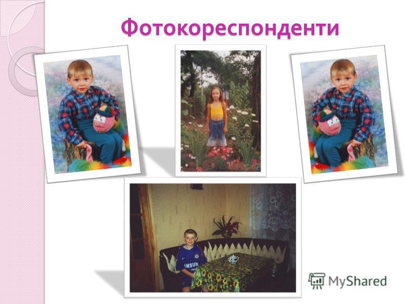 Фотокореспонденти
