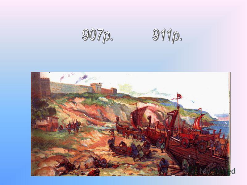 - править у Новгороді 876-882 роки 882- 912 роки - великий князь київський