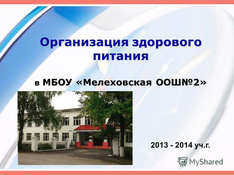Организация здорового питания в МБОУ «Мелеховская ООШ2» 2013 - 2014 уч.г.