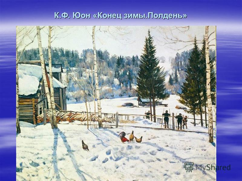 К.Ф. Юон «Конец зимы.Полдень»