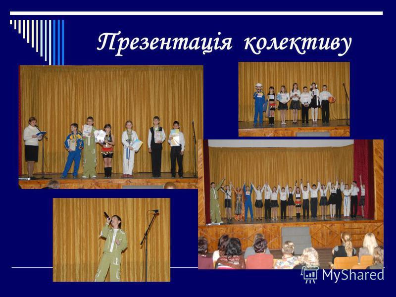 Презентація колективу