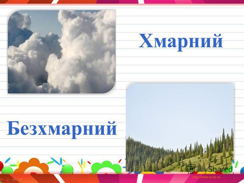 Хмарний Безхмарний