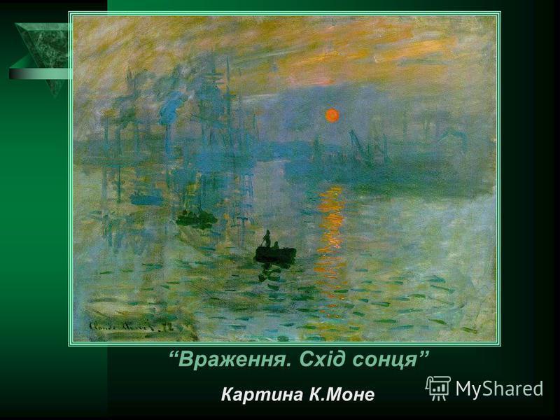 Враження. Схід сонця Картина К.Моне