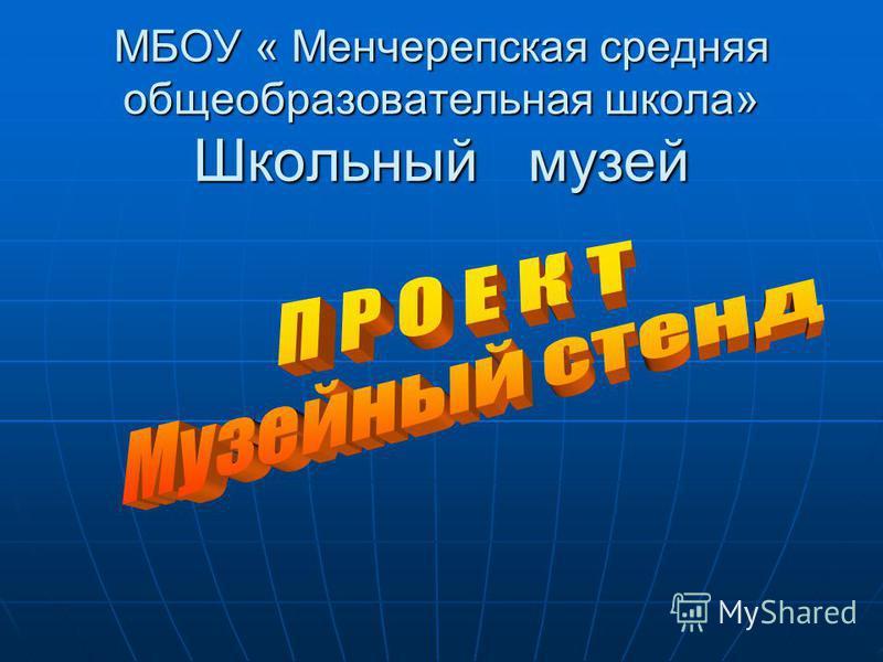 МБОУ « Менчерепская средняя общеобразовательная школа» Школьный музей