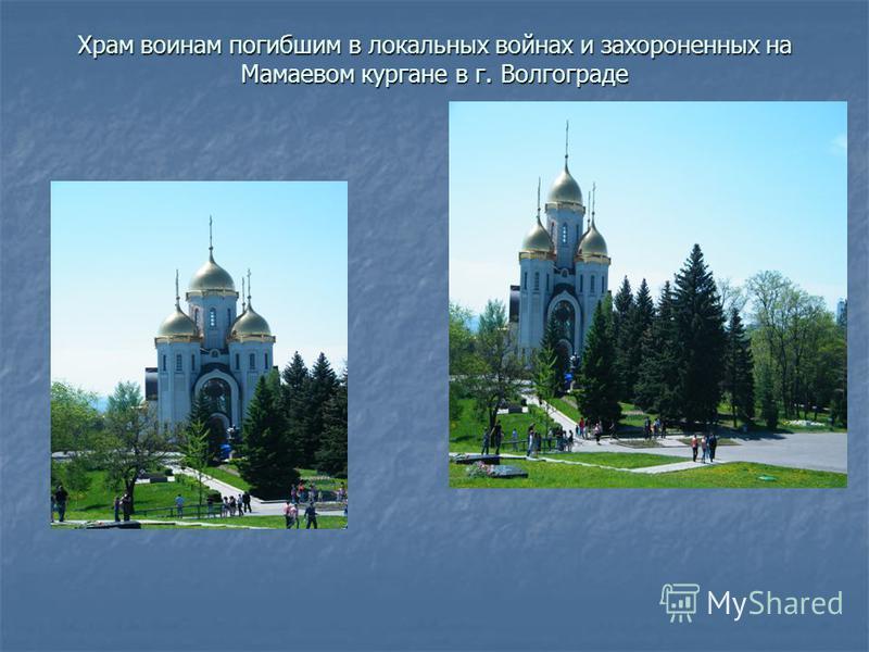 Храм воинам погибшим в локальных войнах и захороненных на Мамаевом кургане в г. Волгограде