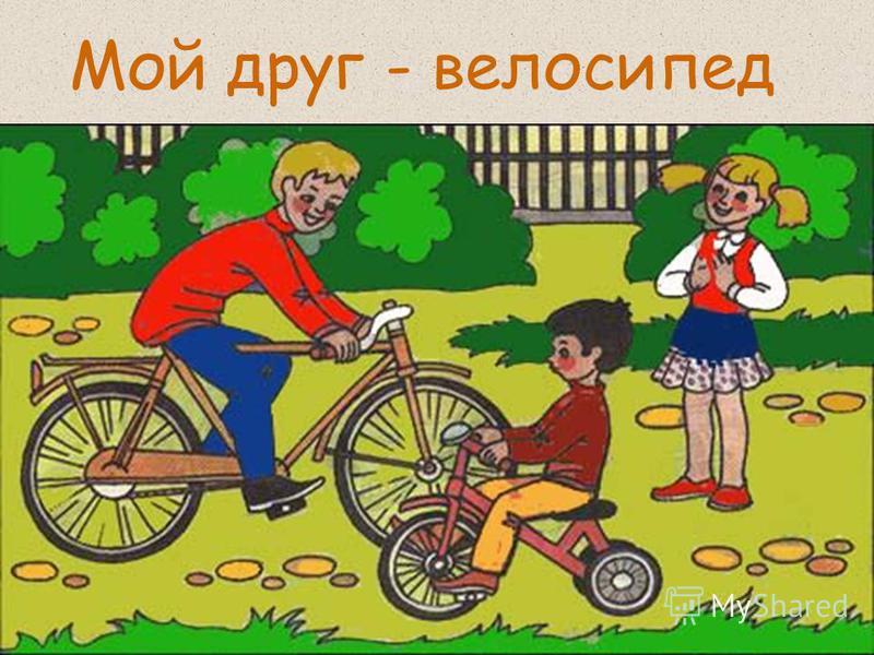 Мой друг - велосипед