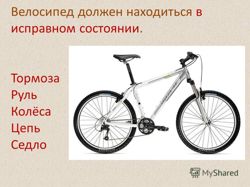 Велосипед должен находиться в исправном состоянии. Тормоза Руль Колёса Цепь Седло