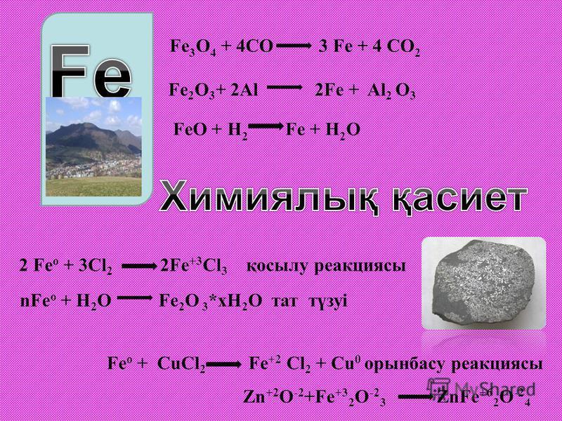 Fe 3 O 4 + 4CО 3 Fe + 4 CO 2 Fe 2 O 3 + 2Al 2Fe + Al 2 O 3 FeO + H 2 Fe + H 2 O 2 Fe о + 3Cl 2 2Fe +3 Cl 3 қосылу реакциясы nFe о + H 2 O Fe 2 O 3 *хH 2 О тат түзуі Fe о + CuCl 2 Fe +2 Cl 2 + Cu 0 орынбасу реакциясы Zn +2 O -2 +Fe +3 2 O -2 3 ZnFe +6