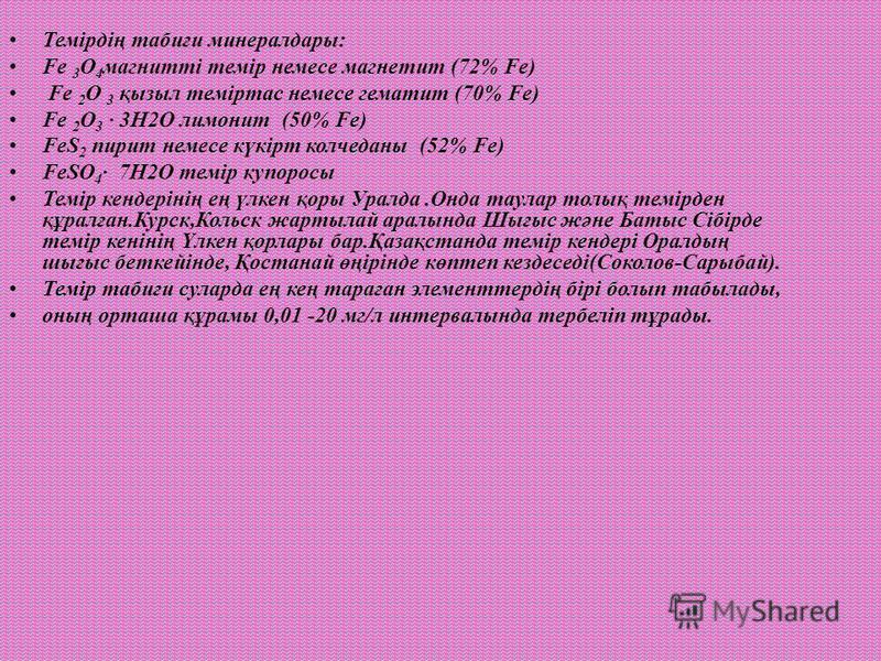 Темірдің табиғи минералдары: Fe 3 O 4 магнитті темір немесе магнетит (72% Fe) Fe 2 O 3 қызыл теміртас немесе гематит (70% Fe) Fe 2 O 3 · 3H2O лимонит (50% Fe) FeS 2 пирит немесе күкірт колчеданы (52% Fe) FeSO 4 · 7H2O темір купоросы Темір кендерінің