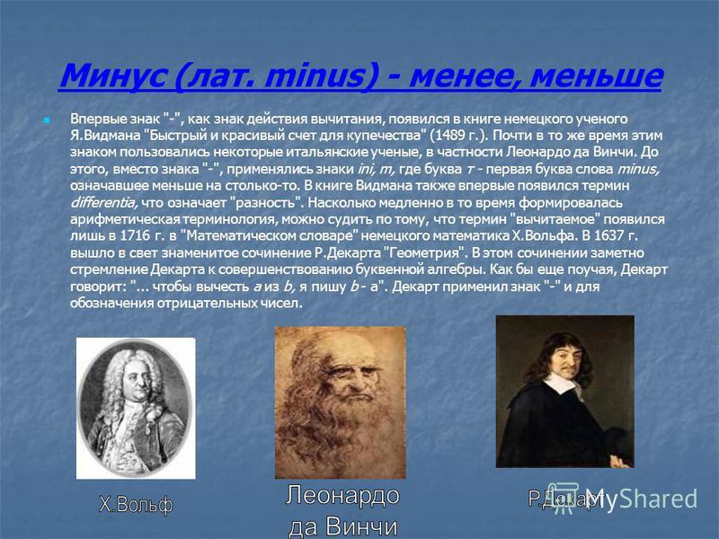 Минус (лат. minus) - менее, меньше Впервые знак