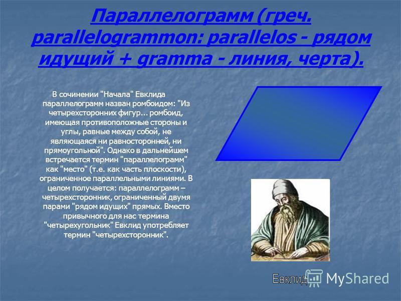 Параллелограмм (греч. parallelogrammon: parallelos - рядом идущий + gramma - линия, черта). В сочинении