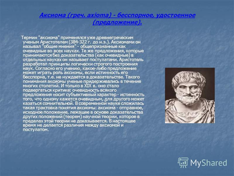 Аксиома (греч. axioma) - бесспорное, удостоенное (предложение). Термин