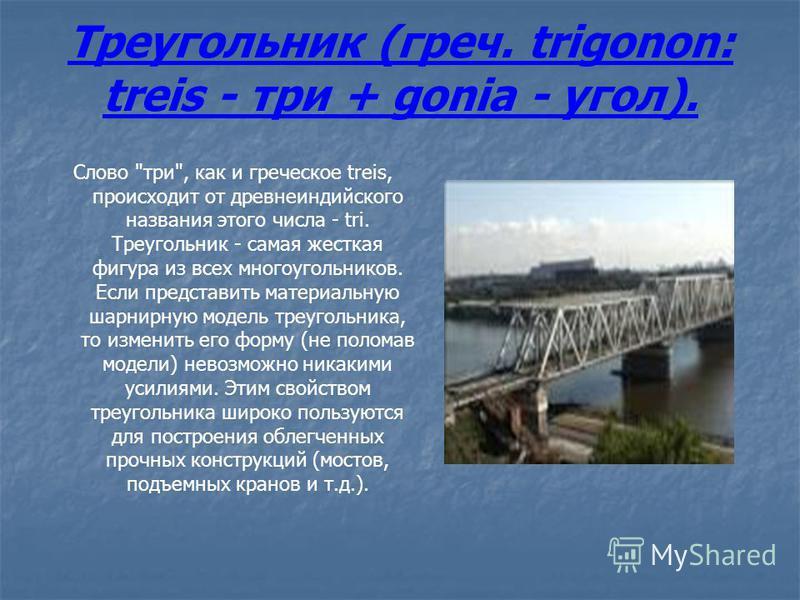 Треугольник (греч. trigonon: treis - три + gonia - угол). Слово