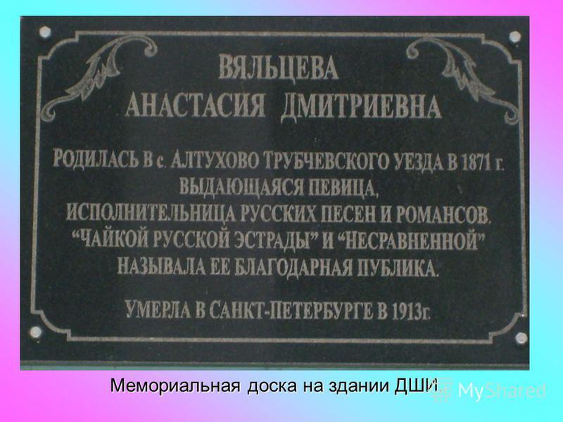 Мемориальная доска на здании ДШИ.