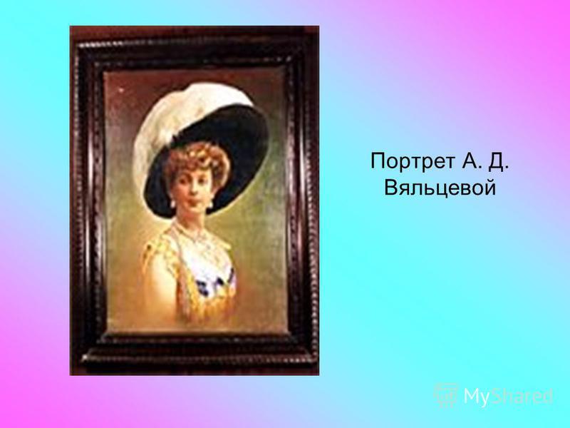 Портрет А. Д. Вяльцевой