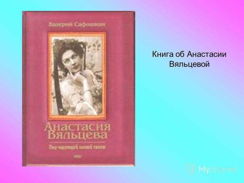 Книга об Анастасии Вяльцевой