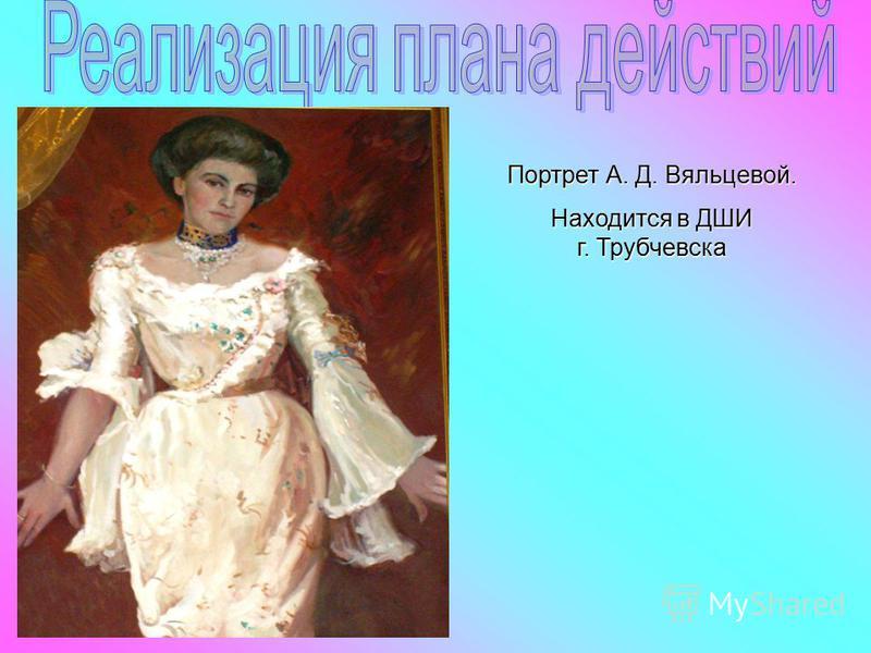 Портрет А. Д. Вяльцевой. Находится в ДШИ г. Трубчевска