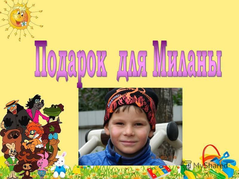 Зонов Матвей ученик 2 «Б» класса МКОУ Лицей 9 города Слободского