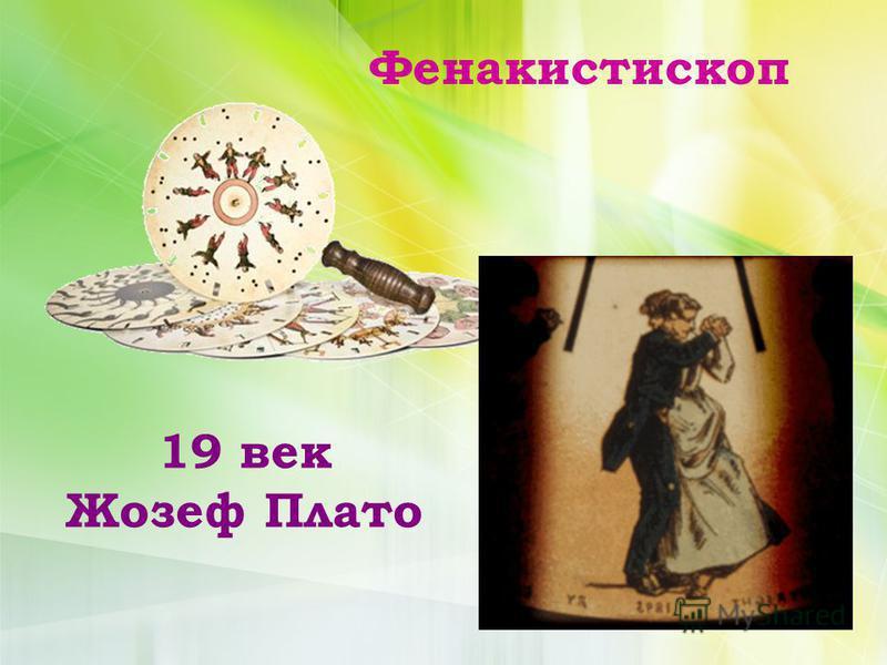 Фенакистископ 19 век Жозеф Плато