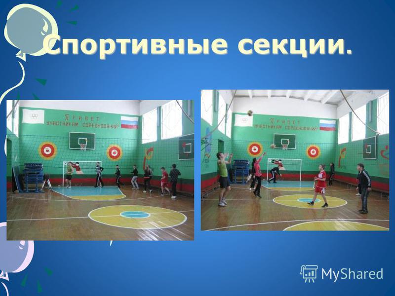 Спортивные секции.