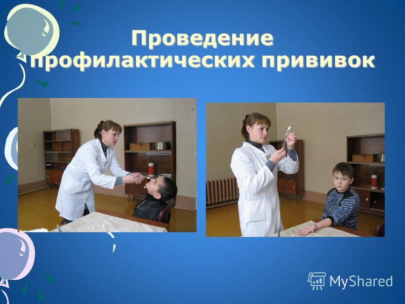 Проведение профилактических прививок