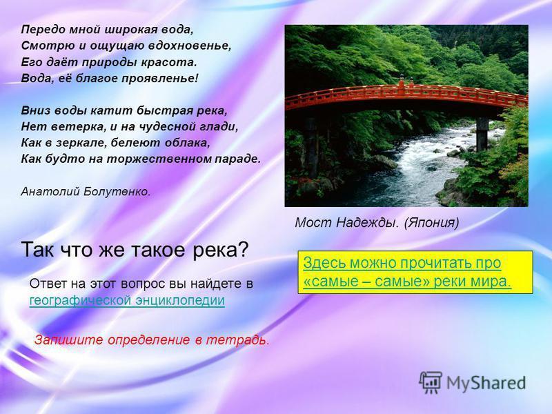 Передо мной широкая вода, Смотрю и ощущаю вдохновенье, Его даёт природы красота. Вода, её благое проявленье! Вниз воды катит быстрая река, Нет ветерка, и на чудесной глади, Как в зеркале, белеют облака, Как будто на торжественном параде. Анатолий Бол