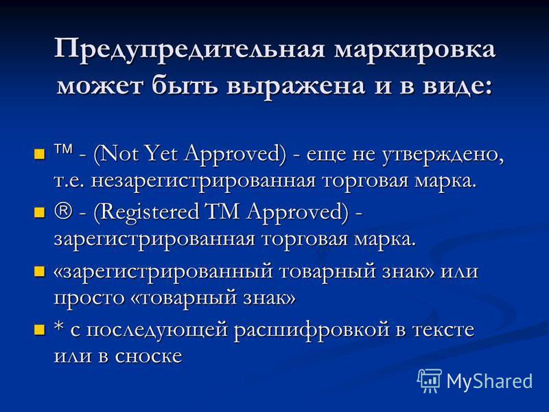 Предупредительная маркировка может быть выражена и в виде: - (Not Yet Approved) - еще не утверждено, т.е. незарегистрированная торговая марка. - (Not Yet Approved) - еще не утверждено, т.е. незарегистрированная торговая марка. - (Registered TM Approv