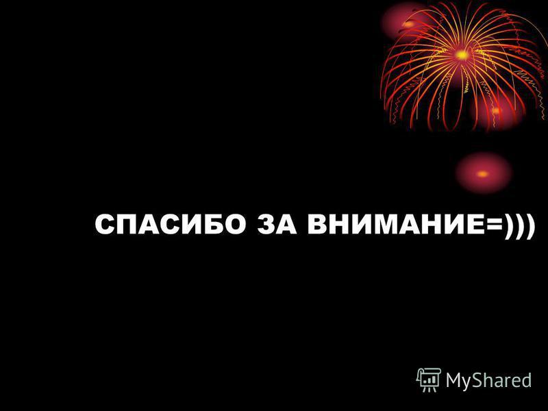 СПАСИБО ЗА ВНИМАНИЕ=)))