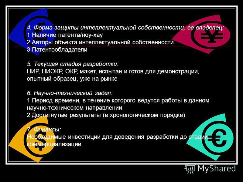 4. Форма защиты интеллектуальной собственности, ее владелец: 1 Наличие патента/ноу-хау 2 Авторы объекта интеллектуальной собственности 3 Патентообладатели 5. Текущая стадия разработки: НИР, НИОКР, ОКР, макет, испытан и готов для демонстрации, опытный